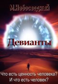 """Обложка книги """"Девианты"""""""