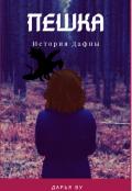 """Обложка книги """"Пешка. История Дафны"""""""