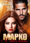 "Обложка книги ""Марко, я - твоя война!"""