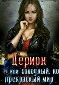"""Обложка книги """"Церион"""""""