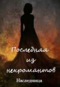 """Обложка книги """"Последняя из некромантов"""""""