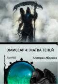 """Обложка книги """"Эмиссар 4: Жатва Теней"""""""
