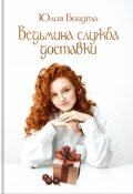 """Обложка книги """"Ведьмина служба доставки"""""""