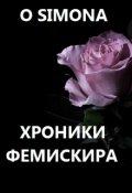 """Обложка книги """"Хроники Фемискира. Episode 5"""""""