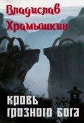 """Обложка книги """"Кровь Грозного Бога"""""""