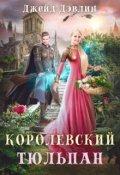 """Обложка книги """"Королевский тюльпан"""""""