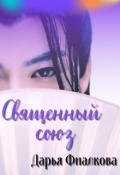 """Обложка книги """"Священный союз"""""""