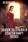 """Обложка книги """"Выйти замуж за эльфа и спасти мир? Легко! """""""
