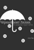 """Обложка книги """"Чёрный зонт Лилии"""""""