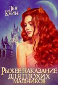 """Обложка книги """"Рыжее наказание для плохих мальчиков"""""""