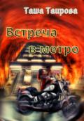 """Обложка книги """"Встреча в метро"""""""