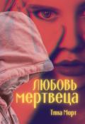 """Обложка книги """"Любовь мертвеца"""""""