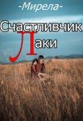 """Обложка книги """"Счастливчик Лаки"""""""