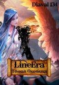 """Обложка книги """"Line Era: Тёмная Охотница"""""""
