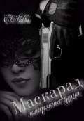 """Обложка книги """"Маскарад.Потерянные души"""""""