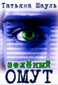 """Обложка книги """"Зеленый омут"""""""