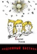 """Обложка книги """"Подземный бастион"""""""