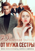 """Обложка книги """"Двойная тайна от мужа сестры """""""