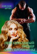 """Обложка книги """"Персональный тренер для скромницы"""""""