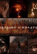 """Обложка книги """"Сказание о Колдунье"""""""