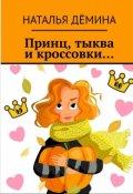 """Обложка книги """"Принц, тыква и кроссовки... """""""