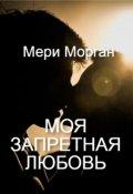 """Обложка книги """"Моя запретная любовь"""""""