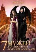 """Обложка книги """"Семь мужей для избранной демоном-драконом"""""""