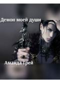 """Обложка книги """"Демон моей души"""""""