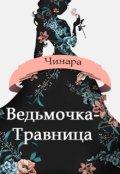 """Обложка книги """"Ведьмочка - Травница"""""""