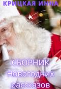 """Обложка книги """"Сборник Новогодних рассказов"""""""