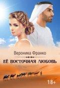 """Обложка книги """"Её восточная любовь"""""""