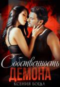 """Обложка книги """"Собственность Демона"""""""