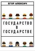 "Обложка книги ""Государство в государстве"""