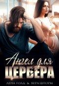 """Обложка книги """"Ангел для Цербера. Его наследник"""""""