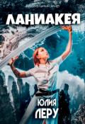 """Обложка книги """"Ланиакея"""""""