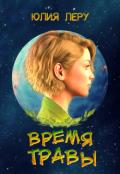 """Обложка книги """"Время травы"""""""