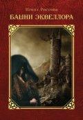 """Обложка книги """"Башни Эквеллора. Башня во мраке"""""""