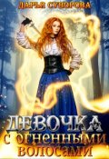 """Обложка книги """"Девочка с огненными волосами"""""""