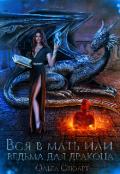 """Обложка книги """"Вся в мать или ведьма для дракона"""""""
