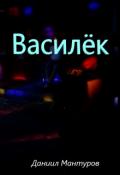 """Обложка книги """"Василек"""""""