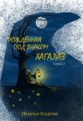 """Обложка книги """"Рожденная под знаком Хагалаз"""""""