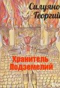 """Обложка книги """"Хранитель Подземелий - Возрождение Хранителя"""""""