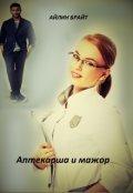 """Обложка книги """"Аптекарша и мажор"""""""