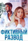 """Обложка книги """"Фиктивный развод"""""""