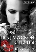 """Обложка книги """"1. Под маской стервы: Искушение"""""""