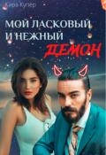 """Обложка книги """"Мой ласковый и нежный демон"""""""