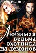 """Обложка книги """"Любимая ведьма охотника на демонов"""""""