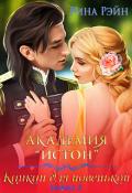 """Обложка книги """"Академия Истон: Капкан для новенькой 3"""""""