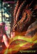 """Обложка книги """"Драконоборец и принцесса"""""""