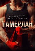 """Обложка книги """"Тамерлан"""""""
